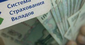 -по-страхованию-вкладов-finances-credits.ru-_