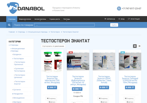 Интернет-магазин «Danabol»