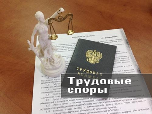 """Трудовой юрист центра """"Честное правосудие""""."""