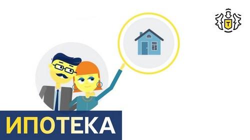 Ипотечные программы Тинькофф Банка