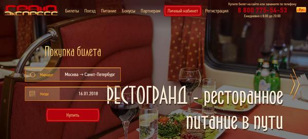 расписание поездов в Москву с Московского вокзала Санкт-Петербурга