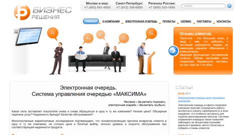Система электронной очереди (СЭО) «МАКСИМА» - лидер на рынке СНГ