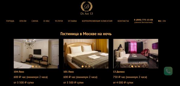 Как выбрать недорогую романтическую гостиницу на ночь для двоих