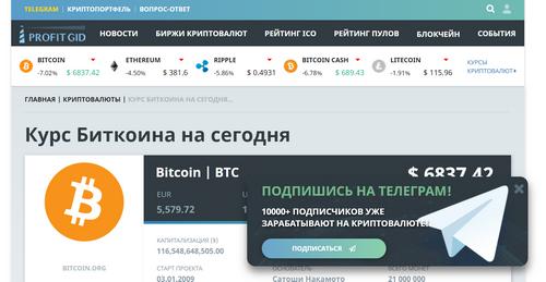 Лучший проводник в мире криптовалют сайт Profitgid
