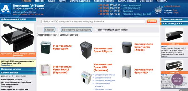 Высококачественные уничтожители документов реализует наш интернет-магазин
