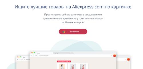 Почему не стоит бояться покупок на AliExpress?