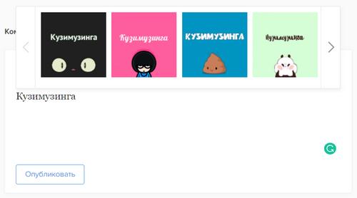 Stickeroid стал доступен в блог-платформе Hype