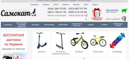 Планируете купить самокат? Интернет-магазин «Самокат» рад предложить свои услуги